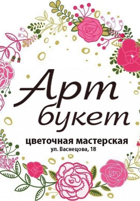 Склад цветов, салон цветов арт букет орск